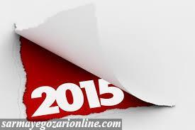 ۲۰۱۵ سال بهبود اقتصاد ایران