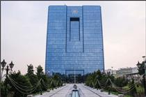 عملکرد یک ساله بانک مرکزی