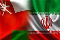 حجم روابط تجاری ایران و عمان دوبرابر شد