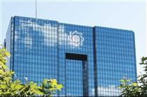 دولت روحانی اقتدار را به بانک مرکزی بازگرداند