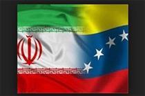 حمایت بانک مشترک ایران - ونزوئلا به خروج صنایع کوچک از رکود