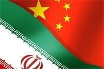 معرفی مزیتهای سرمایه گذاری های خارجی در ایران برای سرمایه گذاران چین
