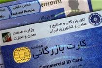 افزایش استفاده از کارت بازرگانی یکبار مصرف در صادرات