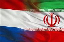شرکت های هلندی آماده سرمایه گذاری در ایران هستند