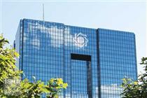 بدهی دولت به بانک مرکزی ۱۱.۸ درصد افزایش یافت