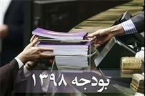 قانون بودجه ۱۳۹۸ کل کشور نهایی شد