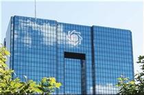 سقف مجاز تسویه بدهی بانکها به بانک مرکزی؛ فقط تا خردادماه