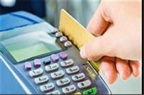 مبادلات کارتی مردم امنتر میشود