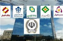 زیرساخت فنی و امنیتی ادغام بانکهای نیروهای مسلح فراهم شد