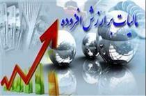مهلت ارائه اظهارنامه مالیات برارزش افزوده امروز پایان می یابد