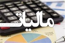 تقسیط بدهی و بخشودگی جرائم مالیاتی تسهیل شد + سند