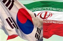 مذاکره تهران - سئول برای گسترش تجارت کالاهای بشردوستانه