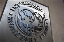 صندوق بین المللی پول پیش بینی خود از رشد اقتصاد جهان را افزایش داد