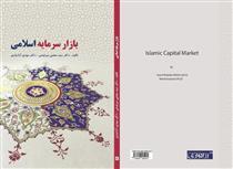 تالیف کتاب بازار سرمایه اسلامی