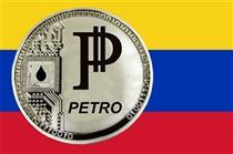 فروش ۵ میلیارد دلاری ارز رمزنگار ونزوئلا