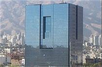 سه گزینه نهایی رئیس کلی بانک مرکزی