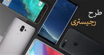 آرامش بازار در نخستین روز اجرای مرحله دوم طرح ثبت گوشی همراه