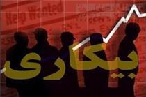 نرخ بیکاری واقعی ایرانیها ۴۵ درصد است