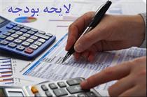 بررسی لایحه بودجه ۹۷ در صحن علنی مجلس