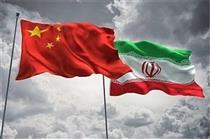 حجم روابط تجاری تهران - پکن در آستانه ۲۰ میلیارد دلار است