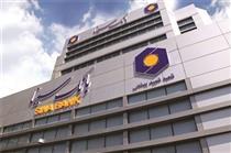 اعطای مالکیت فروش سهام عدالت به صورت غیرحضوری در بانک سینا