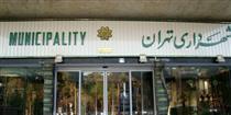 گزینههای احتمالی شهرداری تهران مشخص شدند