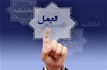 سند«شیوه عمل احتیاطی با داراییهای مشکلدار» ترجمه شد