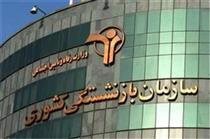 شرایط جدید بازنشستگی کارمندان دولت اعلام شد