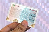 کارتهای ملی قدیمی تنها تا پایان سال اعتبار دارند
