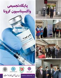 بانک ایران زمین حامی نظام سلامت کشور