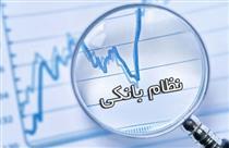 اصلاح نظام بانکی با هدف تحقق جهش تولید