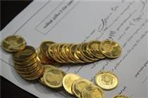 بیش از ۳۸ هزار قرارداد آتی سکه منعقد شد