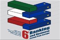 ششمین همایش ایران و اروپا، ۸ و ۹ اردیبهشت ماه برگزار می شود