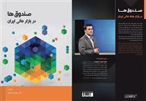 کتاب صندوق ها در بازار مالی ایران منتشر شد