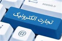 حجم تجارت الکترونیک کشور به ۱۱۰ هزار میلیارد تومان رسید