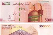توزیع ایران چک جدید با فاکتورهای امنیتی