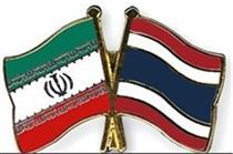تهران- بانکوک درصدد ارتقای روابط تجاری به ۲ میلیارد دلار هستند