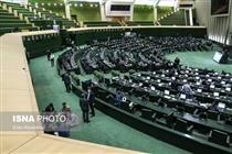 آغاز جلسه علنی مجلس/ بررسی وضعیت بازار سهام در دستور کار پارلمان
