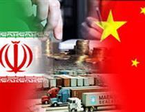 افزایش ۳۰ درصدی روابط تجاری با چین