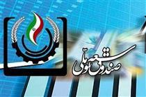 بانک مرکزی برای برگرداندن منابع صندوق توسعه ملی مهلت خواست