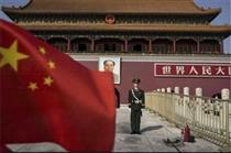 بانک مرکزی چین ارزهای رمزنگار را به رسمیت نمیشناسد
