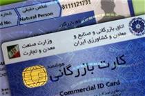 واگذاری کارت بازرگانی به غیر وجاهت قانونی ندارد