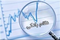 اجرای اصلاحات نظام بانکی از کانال شورای ثبات مالی