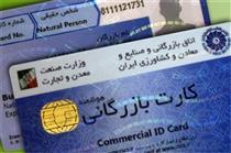 جزئیات ابطال کارت های بازرگانی اعلام شد