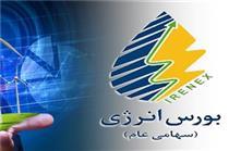 بورس انرژی میزبان عرضه محصولات پتروشیمی تبریز