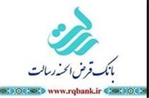 افتتاح سامانه سپرده غیرحضوری در بانک قرض الحسنه رسالت