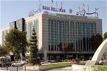 حمایت بانک ملی ایران از بازار کالای داخلی
