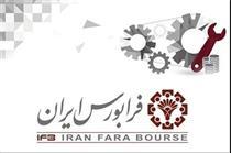 میزبانی فرابورس ایران از دو عرضه اولیه