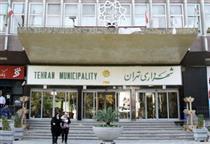 قبوض انبوه عوارض پایدار سال۱۳۹۶ شهرداری تهران توزیع گردید