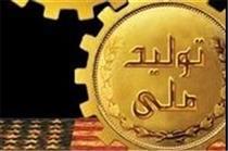 خرید کالای ایرانی اقتصاد کشور را بیمه میکند
